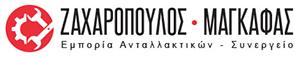 Ανταλλακτικά Αυτοκινήτων - Φορτηγών Ζαχαρόπουλος - Μαγκαφάς